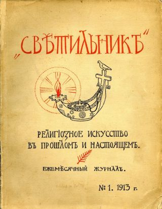 Svietil'nik: religioznoe iskusstvo v proshlom i nastoiashchem, vol. 1: nos. 1-9, 1913. SALE PRICE through December 31, 2019
